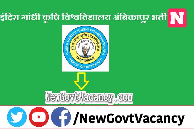 IGAU Ambikapur Recruitment 2020