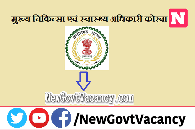 CMHO Korba Recruitment 2020