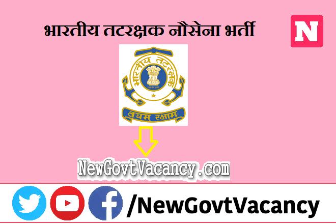 Coast Guard Navik DB Recruitment 2020