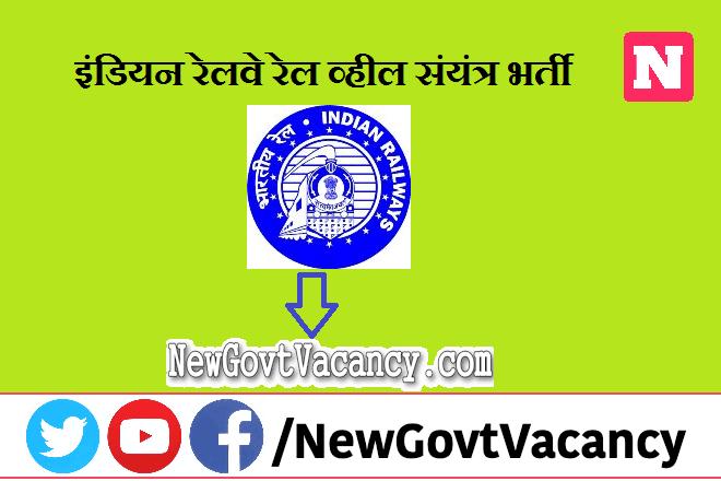 Indian Railway Rail Wheel Plant Recruitment 2021