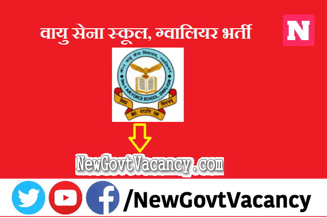 Air Force School Gwalior Recruitment 2021