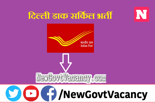 Delhi Postal Circle Recruitment 2021