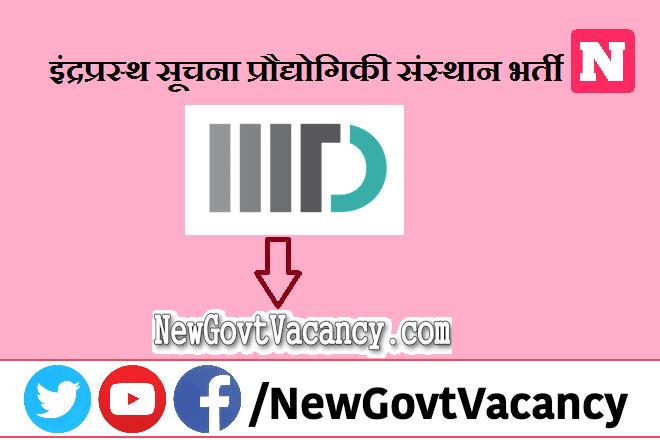 IIIT Delhi Recruitment 2021