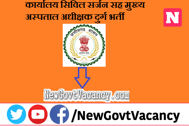 Civil Surgeon cum Chief Hospital Supdtt Durg Recruitment 2021