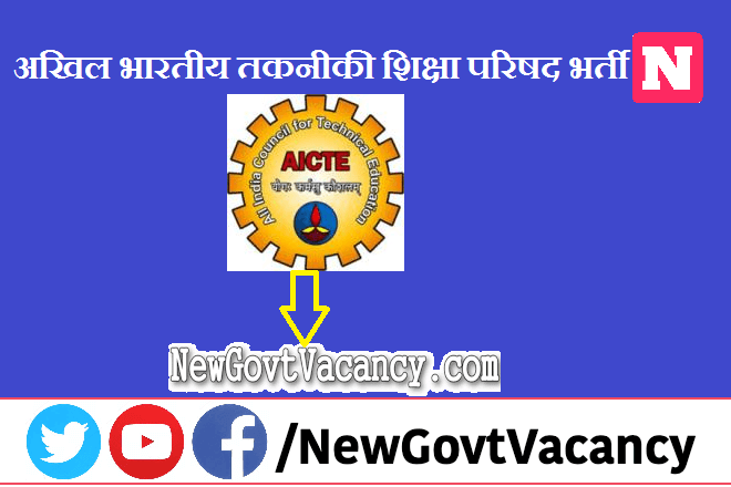AICTE Recruitment 2021