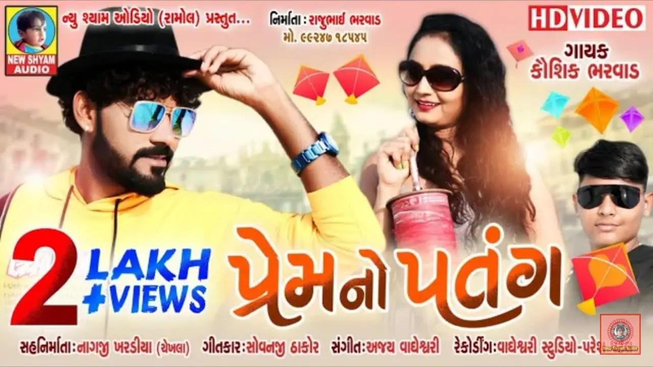 Prem No Patang New Gujarati Uttrayan Special