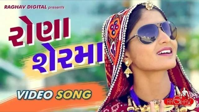 Rona Ser Ma Geeta Rabari Mp3 Song Download