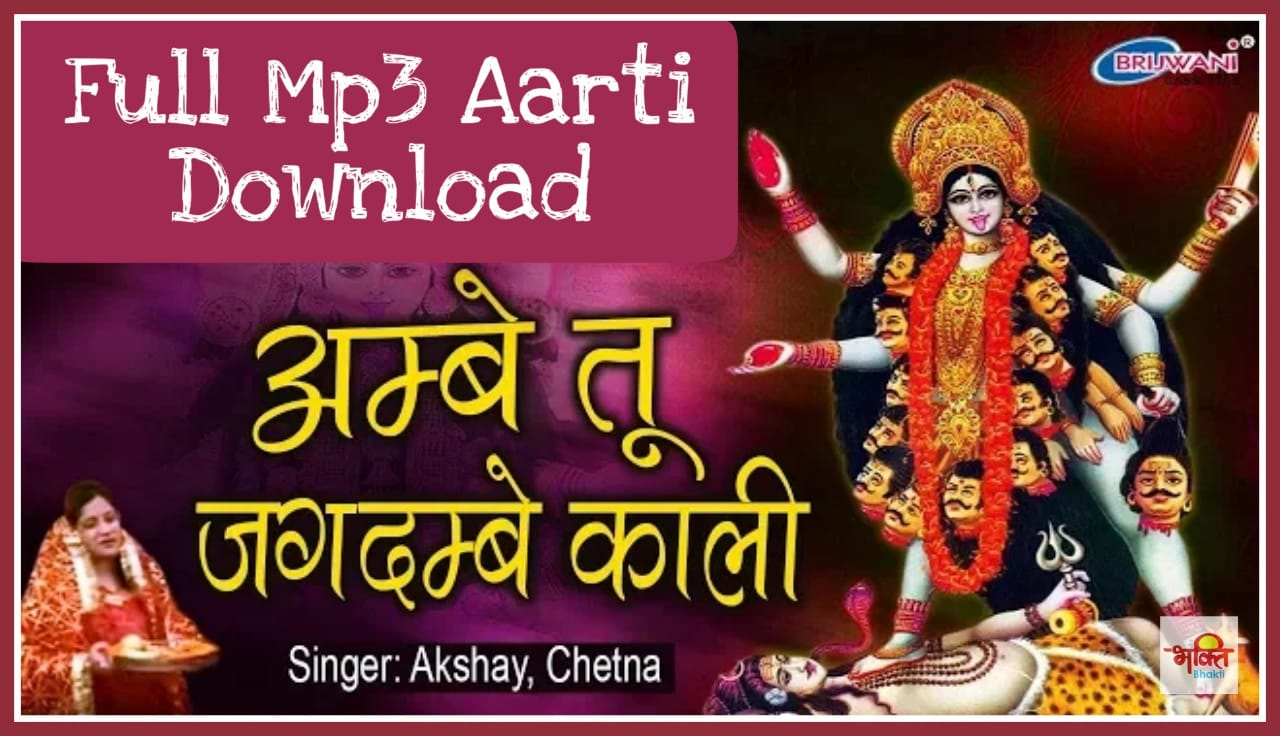 Ambe Tu Hai Jagdambe Kali – Full Ambe Ma Mp3 Aarti And Lyrics