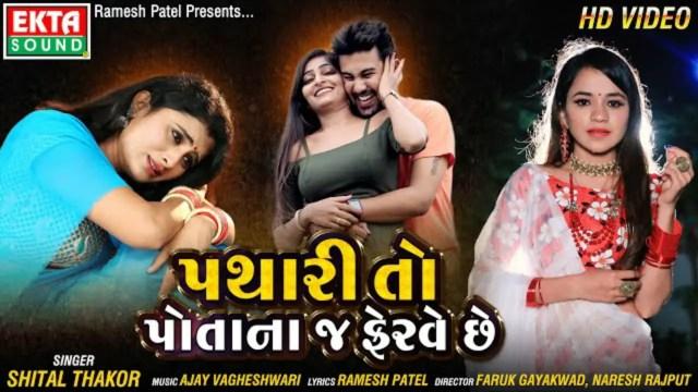 Pathari To Potanaj Ferve Chhe