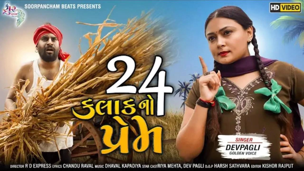 24 Kalak No Prem