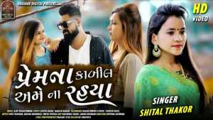 Prem Na Kabil Ame Na Rahya Shital Thakor Mp3 Song Download