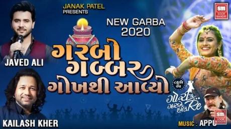 Garbo Gabbar Gokh Thi Aavyo