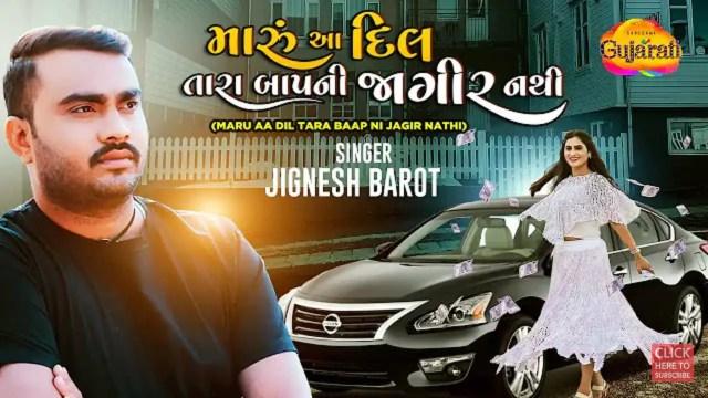Maru Aa Dil Tara Baap Ni Jagir Nathi