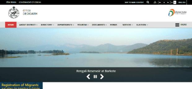 GP Deogarh Recruitment 2021