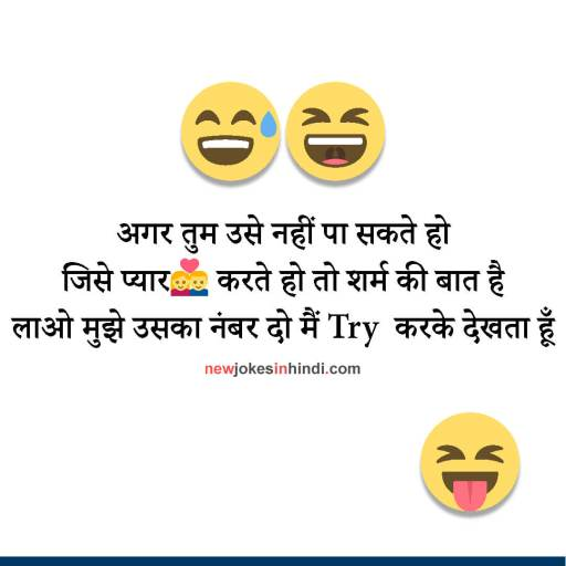 New Jokes In Hindi