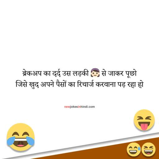 New latest funny jokes images