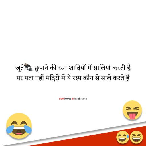 Comedy message in hindi