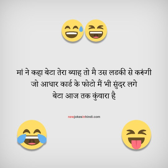 Funny jokes status in hindi