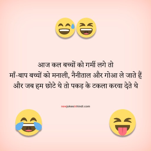 Hindi comedy joke download