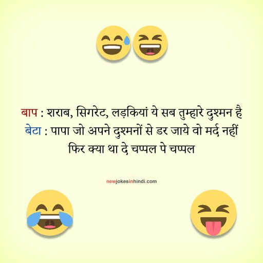 Jokes status in hindi