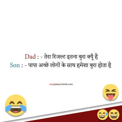 Very Funny New Jokes in Hindi With Image