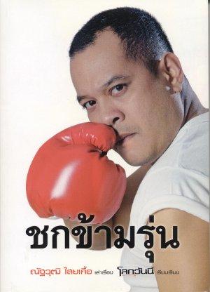 Review of Nattawut Saikua biography - New Mandala