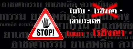 """""""Image7: Stop! Don't let the Rohingya enter our country. We don't want the Rohingya!"""""""