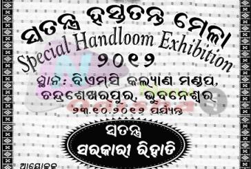 Special Handloom Exhibition - 2012 by Boyanika - Odisha