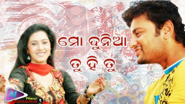 mo-duniya-tu-hi-tu wallpaper oriya movie