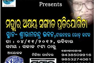 Mallhar Akshay Song Competition at Cuttack on 4th Nov 2012