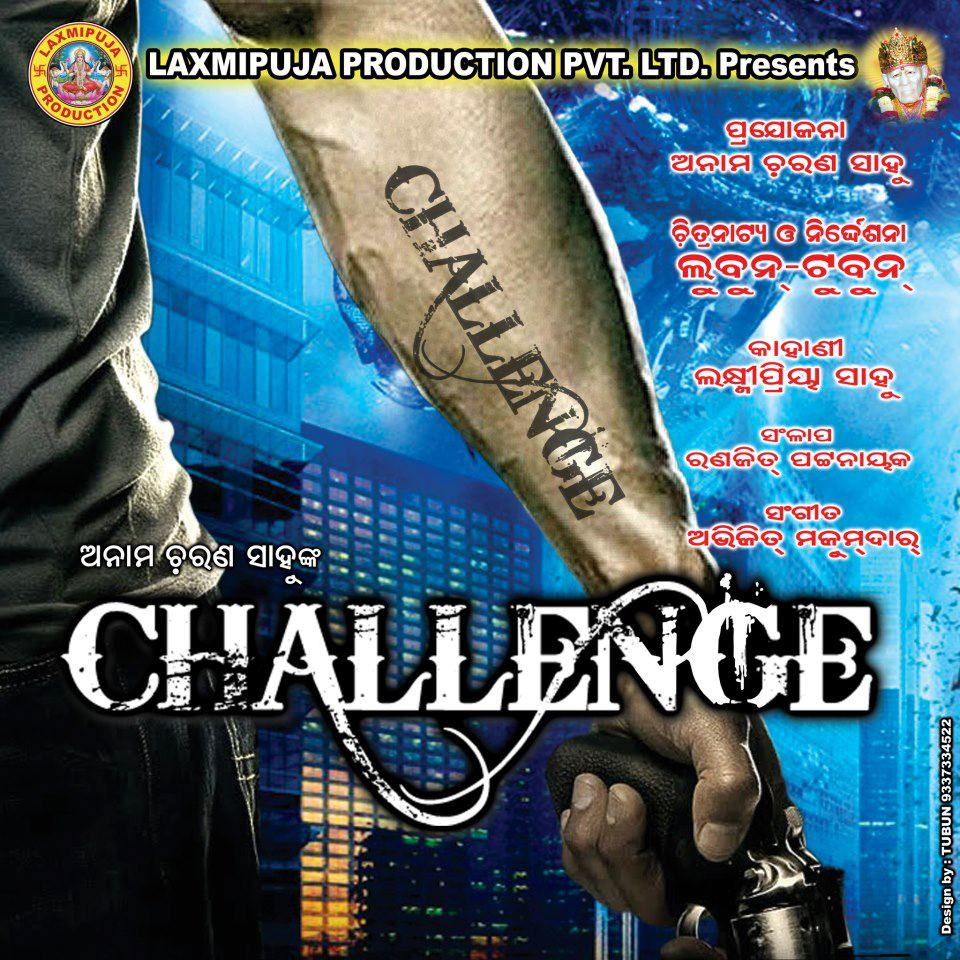 Odia Film – Challenge | Cast, Crew, Wallpapers, Songs Download