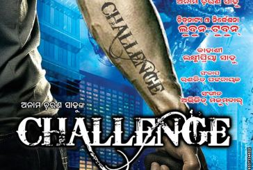 Odia Film - Challenge | Cast, Crew, Wallpapers, Songs Download