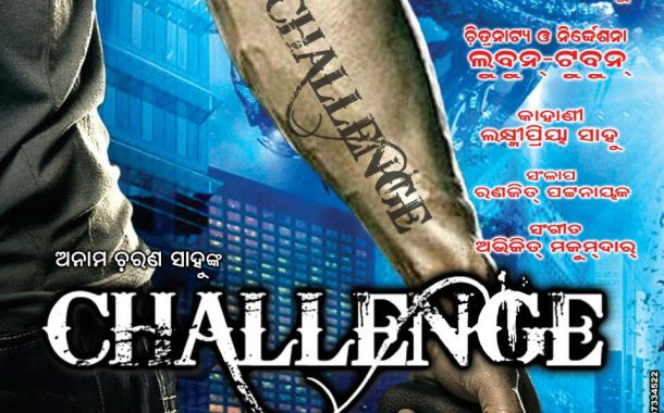 Odia Film - Challenge   Cast, Crew, Wallpapers, Songs Download