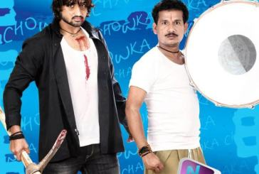Odia Film - Chauka Chhaka