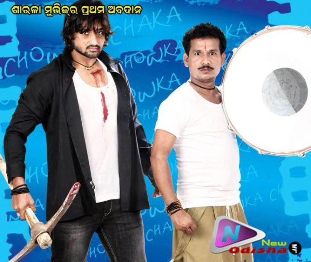 Oriya film Chauka Chhaka Wallpapers