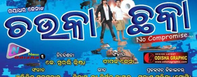 Odia Film Chauka Chhaka Wallpapers