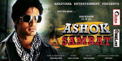 Ashok Samrat Oriya Film Banner