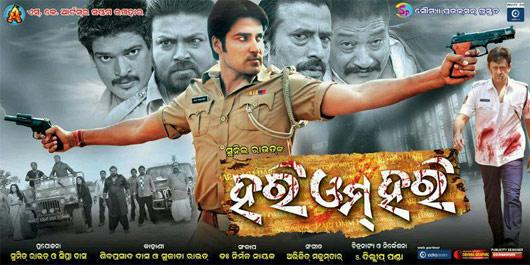 Hari Om Hari Odia Film full Mp3 Songs Download