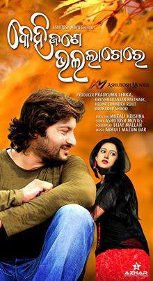 Kehi Jane Bhala Lagere Odia Film Story, Wallpaper and Songs