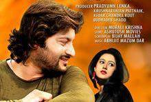 Kehi Jane Bhala Lagere Odia Song Lyrics