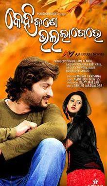 Kehi Jane Bhala Lagere Odia Song Lyrics