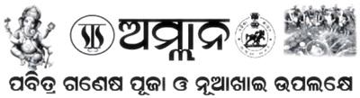 Amlan Offers in Odisha