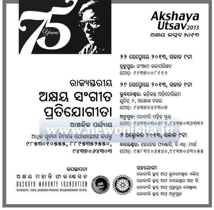 Akshaya Utsav 2013 Song Competition in Odisha