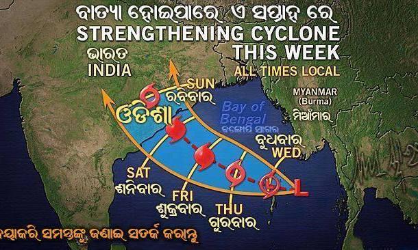 Deep depression turns into cyclone Phailin, Odisha likely to experience rain