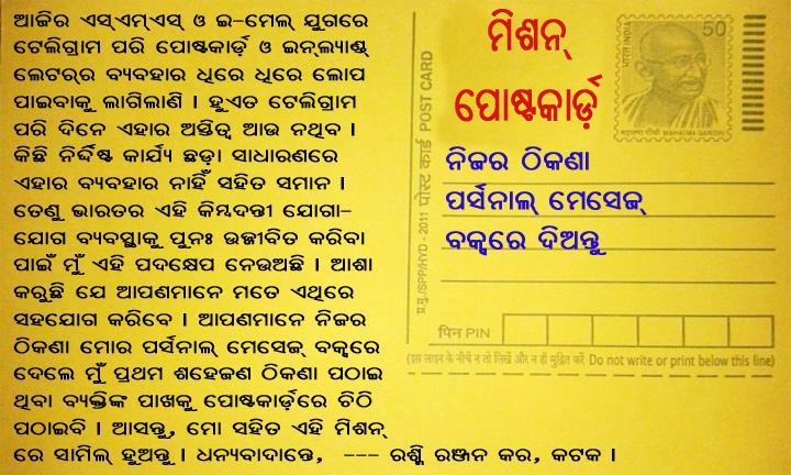 Mission Post Card by Rashmi Ranjan Kar