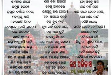Shree Mandira Sirshe - Odia Poem by Rashmi Ranjan Kar