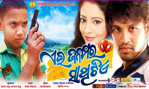 Aae Janamara Sathitia Odia Film Cast, Mp3 Songs, Wallpapers