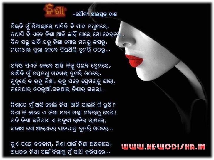 Odia Poem - Nisha - by Soumya Saraswat Das