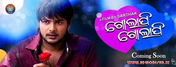 Golapi Golapi Oriya Film Cast, Songs, Wallpapers