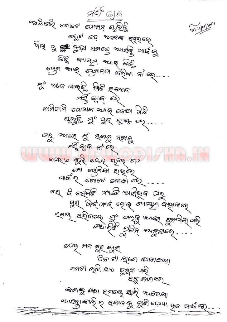 Odia Poem : Morning Walk by Sachidananda Barik